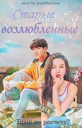 Старые-новые возлюбленные  by JeonMinYeol