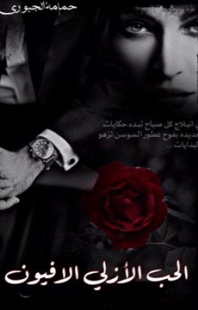 الحب الأزلي الأفيون by hmamh_aljpwry