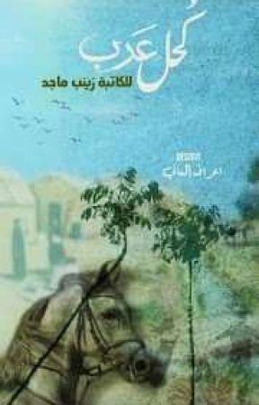 كحل عرب by Zainab_majed