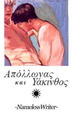 Απόλλωνας & Υάκινθος by -NamelessWriter-