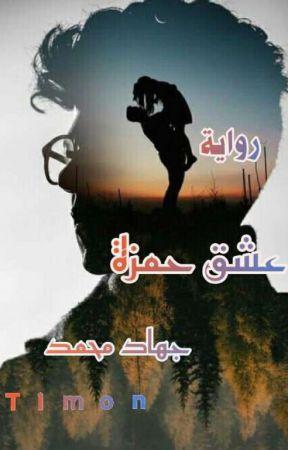 عشق حمزة by Gehadmohamed277