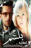 بلسم جراحي لـ Salmanlina cover
