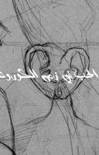 الحب في زمن الكورونا by KhalidNyazi