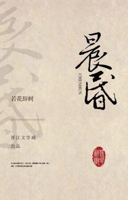 Đọc truyện [BHTT] Thần Hôn (Sớm Chiều) - Nhược Hoa Từ Thụ
