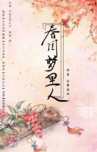 The Dreamer in the Spring Boudoir  cover