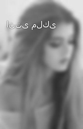 انتى ملكى by doda30121999