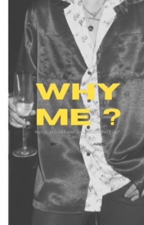 لما أنا            ؟  by thenameisares