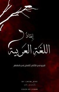 إنقاذ اللغة العربية © cover