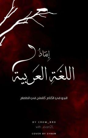 إنقاذ اللغة العربية © by Crow_bro