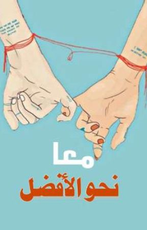 معاً نحوَ الأفْضل♥️Together for the better by _Mariachan-_