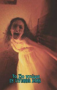 Το 13ο πτώμα by Vivianna Dark  cover