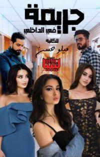 جريمة في الداخلي 🔥 ( روايات ليبية ) cover