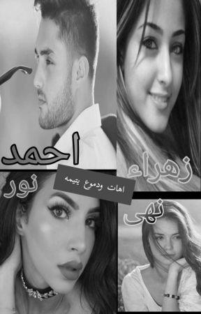 اهات ودموع يتيمه by user52765048