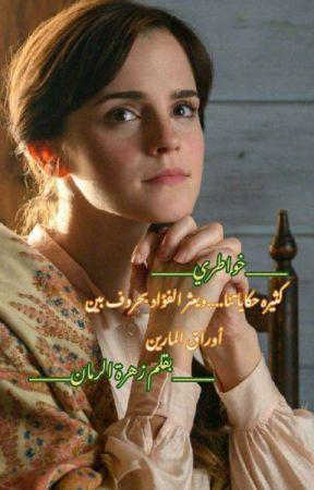 خواطري by jolanar_