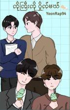 ကိုကြီးကိုဝှိုက်မယ် by YoonRap94