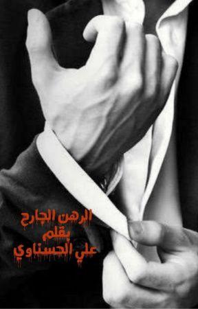 الرهن الجارح by Zahra036