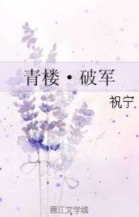 (Đam Mỹ/Hoàn) Thanh Lâu - Phá Quân  cover