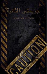 جريمتي التانية  للكاتبة بنوتتة الشيخ اروى الطاهر المسلاتي ❤️🔥🔥 cover
