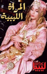 المراة الليبية ( روايات ليبية ) cover