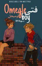 Omegle Boy - فتى أوميجل✔ بقلم reya_x
