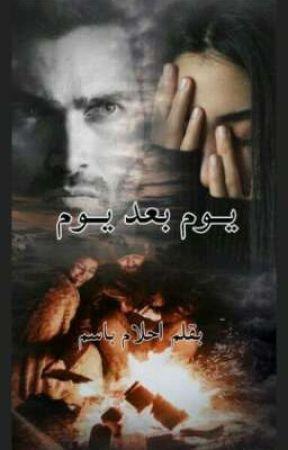 #يومآ بعد يوم (مكتمله) احلام السعدي by 2ahlam5