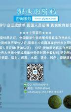 购买UOW文凭,QQ微信:1878169646,UOW学位证书购买 by Aarosskajnne9697