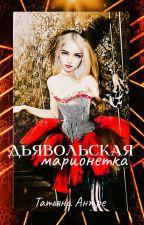 Дьявольская марионетка от Tanya_Antre