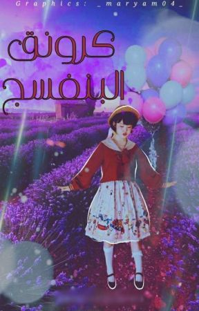 كَرونق البنفسج. by _maryam04_