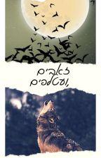 משחק תפקידים - זאבים ועטלפים 1868 by amir147