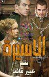 الأسيرة لـ عبير محمد قائد(بيرو) cover