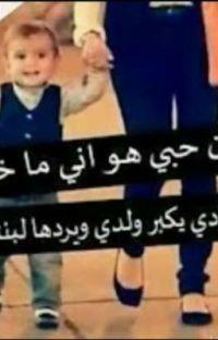 نهوة ابن عمي🥺 cover