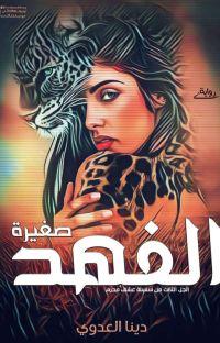حور الشيطان عشق محرم 3 (صغيرة الفهد )  cover