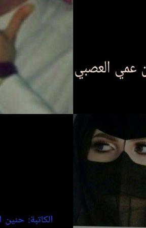 عشگ ابن عمي العصبي  by ip_non