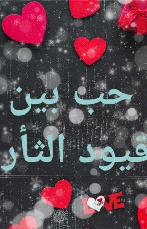 حب بين قيود الثأر  by SaadallahHanane