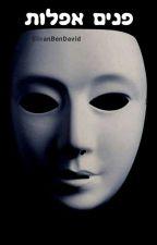 פנים אפלות by EliranBenDavid