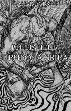 Вигнанець. Історія третя. Природа Звіра. від Durskyi