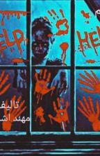 مريم الجزء الثاني  by mohand_ashrf
