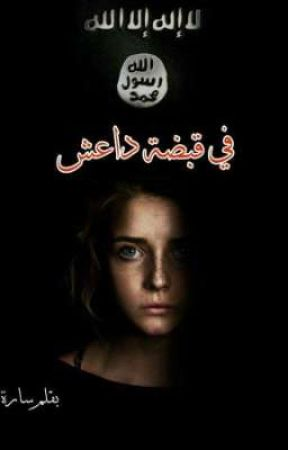في قبضة داعش  by SarahAli_1997