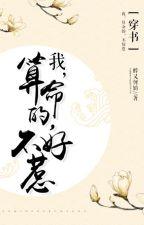 [HOÀN] Ta, biết đoán mệnh, không dễ chọc - Tuý Hựu Hà Phương by zenihun
