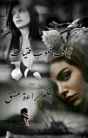 عجاف قلوب فتيات  by lara-jaseem