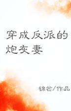 [NT] Mặc thành phản diện bia đỡ đạn thê - Cẩm Mang. by ryudeathooo