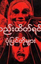 ဘာသာပြန် သည်းထိတ်ရင်ဖို ပုံပြင်တိုများ by AliTheArtist