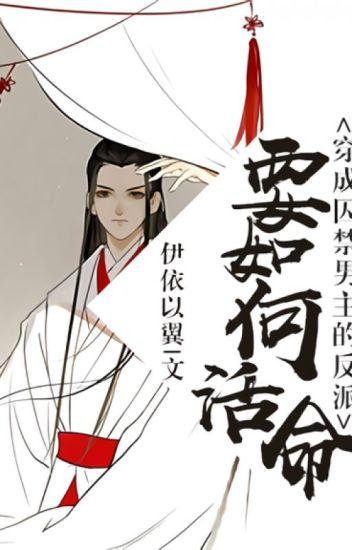 How to Survive As a Villain (穿成囚禁男主的反派要如何活) BL Novel por Yi Yi Yi Yi (PT-BR)