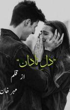 دلِ نادان از قلم مہر خان by mehr__youxafzai