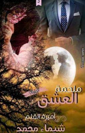 ملحمة العشق (الجزء الثالث من الجبابرة)بقلم اميرة القلم شيماء محمد  by shimaa778