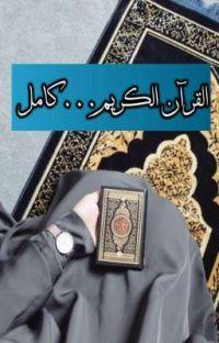 القرآن الكريم.... كامل  cover