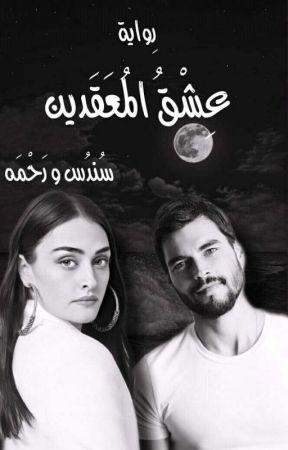 عشق المعقدين ( مشتركه بيني وبين رحمه ) by sandy12446