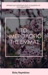 Το Ημερολόγιο της Άννας cover