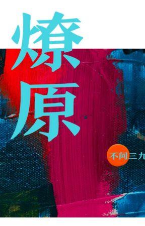 [Đam mỹ] Liệu nguyên - Bất Vấn Tam Cửu by Shioxo