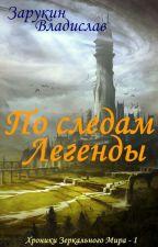 По следам Легенды от Altinorium
